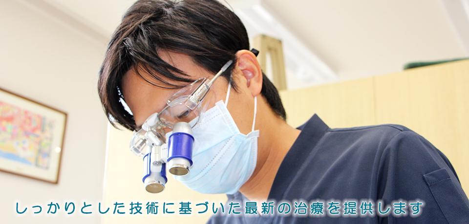 しっかりとした技術に基づいた最新の治療を提供します
