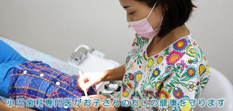 小児歯科専門医がお子さんのお口の健康を守ります